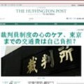 Huffington Post launches Japan edition