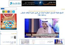 Kuwait shuts newspaper critical of government